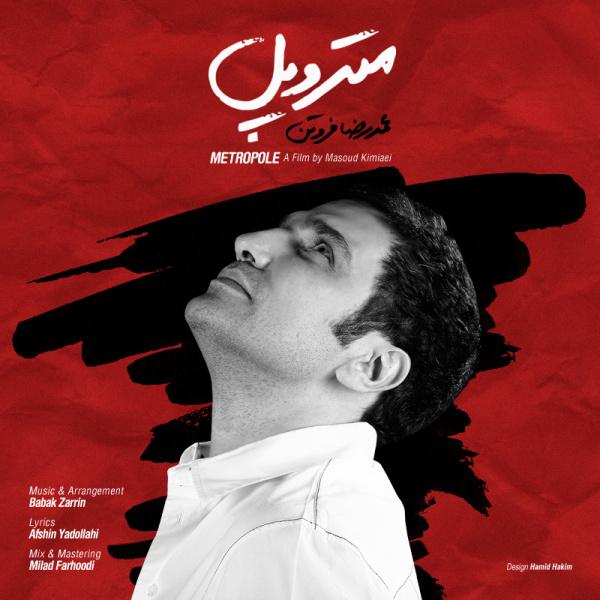 دانلود آهنگ جدید متروپل از محمد رضا فروتن