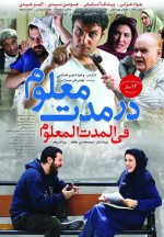 دانلود فیلم ایرانی در مدت معلوم
