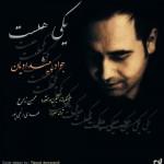 Javad-Pishdadian-Yeki-Hast