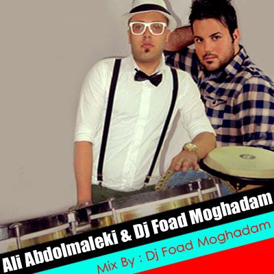 آهنگهای علی عبدالمالکی و دی جی فواد مقدم