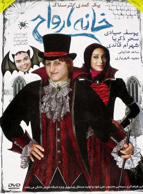 Khaneh-Arvah-_BahseAzad.ir_