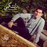 دانلود آلبوم جدید آرش یوسفی به نام احساس دلتنگی