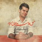 دانلود آهنگ جدید شهاب رمضان به نام من واست جون میدم