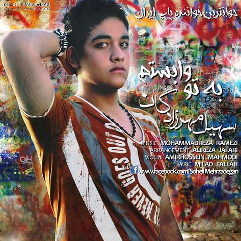 دانلود اهنگ Soheil Mehrzadegan