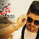 دانلود آهنگ جدید ماهان حسینی به نام یه شبه