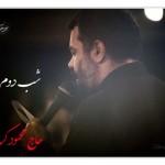 دانلود مداحی حاج محمود کریمی | جلسه شب دوم محرم 1392