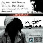 دانلود آهنگ جدید امیر تتلو به نام اریکه ایران و میلاد