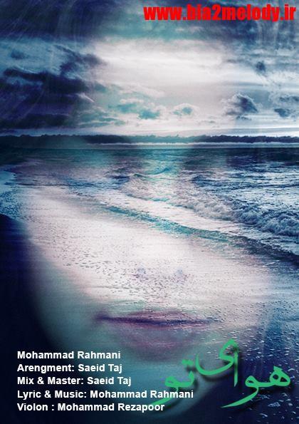 دانلود آهنگ هوای تو از محمد رحمانی