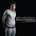 دانلود آهنگ جدید روز چهلم از عباس حیدرینیا