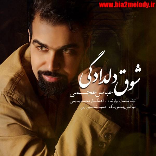 دانلود آهنگ شوق دلدادگی از عباس عجمی