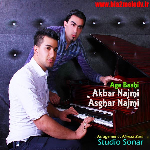 دانلود آهنگ اگه باشی از اکبر و اصغر نجمی