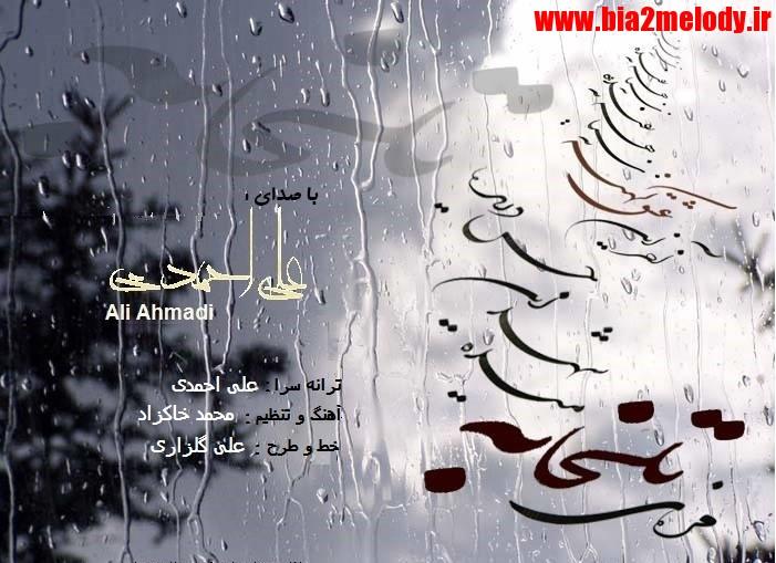 دانلود آهنگ تلخابه از علی احمدی