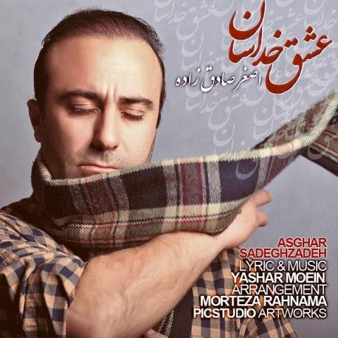 دانلود آهنگ جدید عشق خداسان از اصغر صادق زاده
