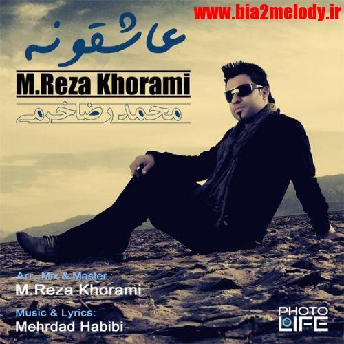 دانلود آهنگ عاشقونه از محمد رضا خرمی