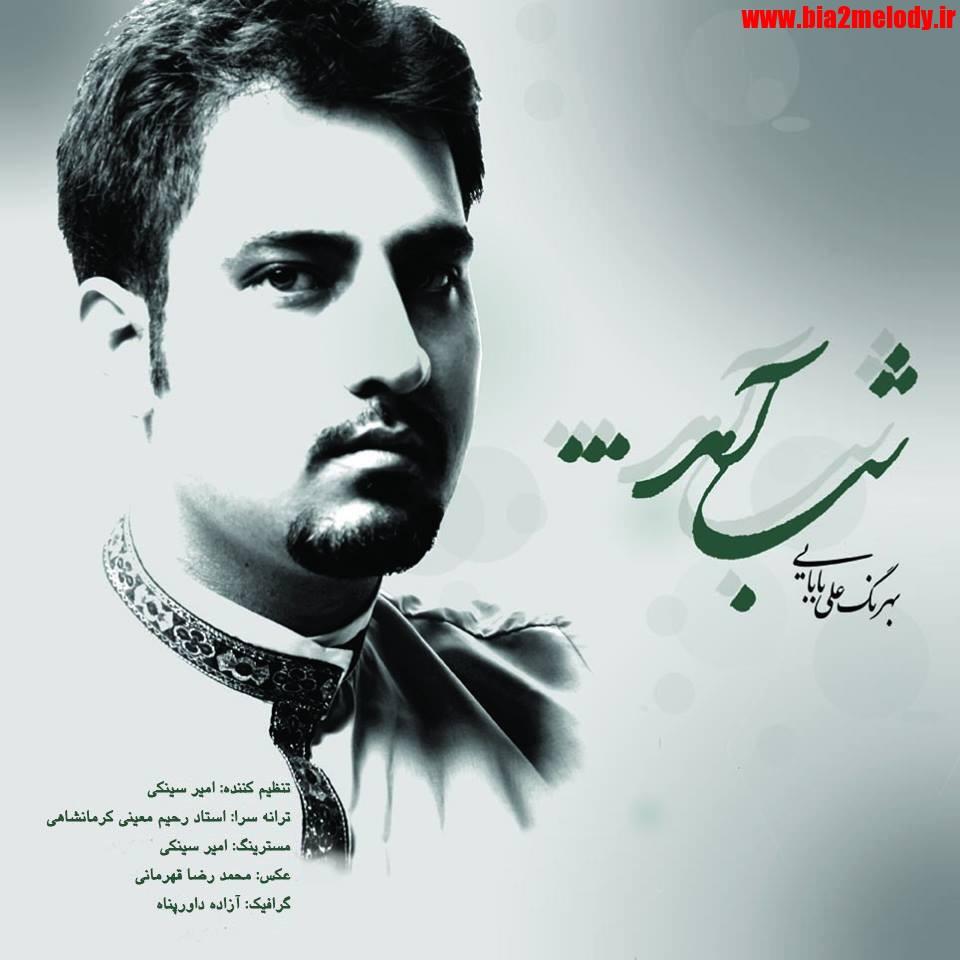 دانلود آهنگ شب آمد از علی بابایی