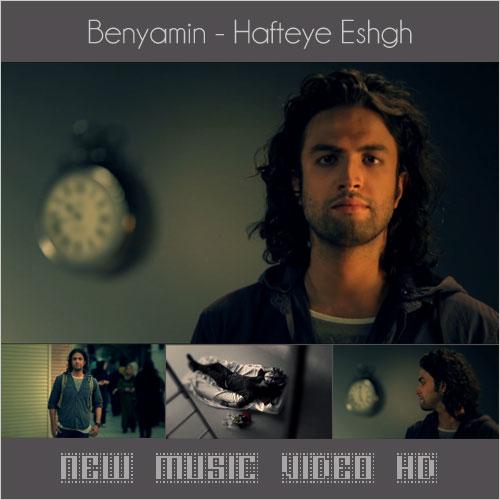 Benyamin-Hafteye-Eshgh
