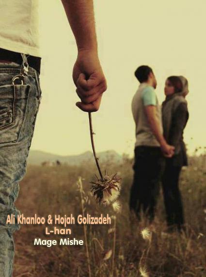 دانلود آهنگ مگه میشه از  الهان و علی خانلو و حجت قلیزاده