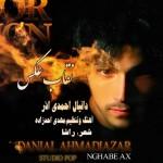 دانلود آهنگ نقاب عکس از دانیال احمدی آذر
