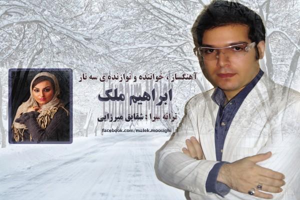 دانلود آهنگ شاید این آخرین باره از ابراهیم ملک