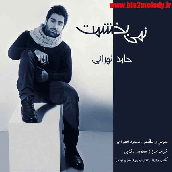 دانلود آهنگ نمی بخشم از حامد تهرانی