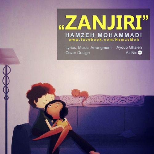 دانلود آهنگ جدید زنجیری از حمزه محمدی