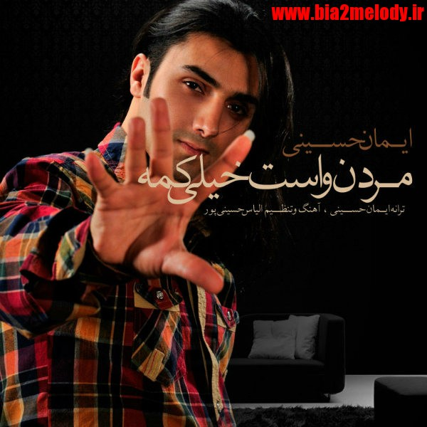 دانلود آهنگ مردن واست خیلی کمه از ایمان حسینی