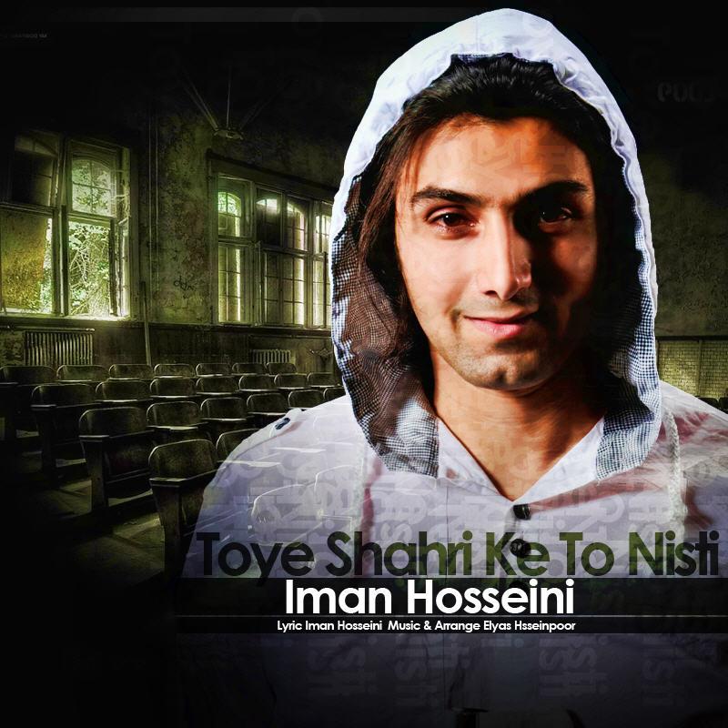 دانلود آهنگ توی شهری که تو نیستی از ایمان حسینی