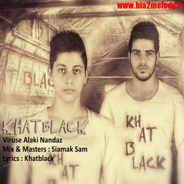 دانلود آهنگ ویروس الکی ننداز از Khat Black Band