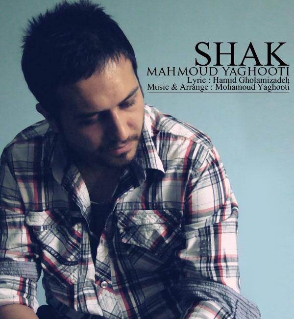 دانلود آهنگ جدید شک از محمود یاقوتی