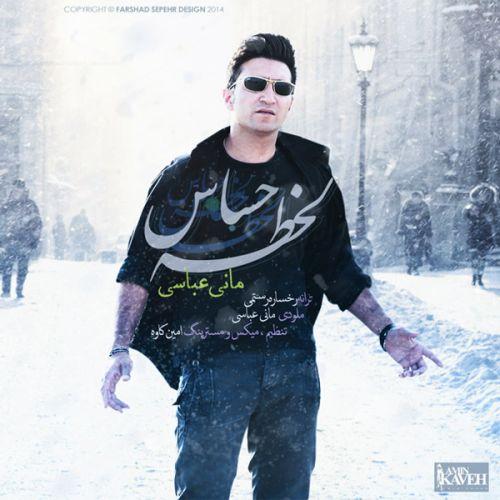 دانلود آهنگ جدید لحظه حساس از مانی عباسی