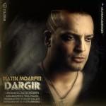 دانلود آهنگ جدید درگیر از متین معارفی