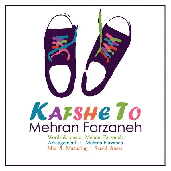 دانلود آهنگ جدید کفش تو از مهران فرزانه