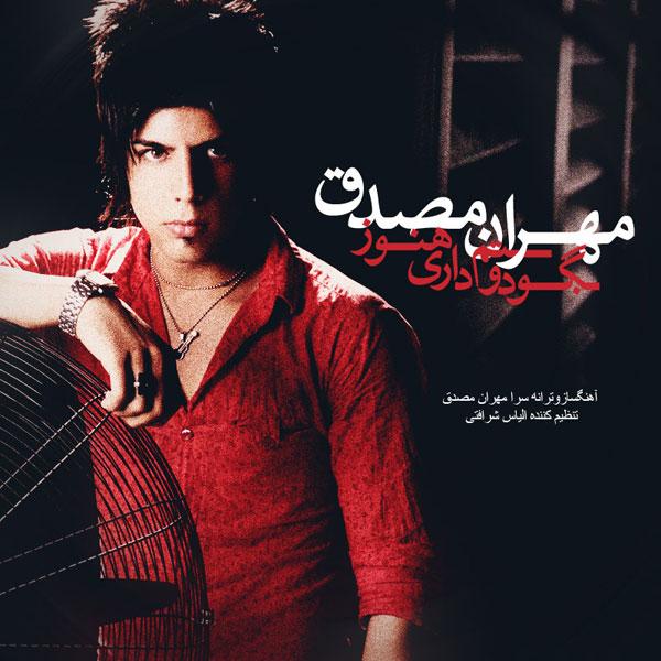 دانلود آهنگ جدید بگو دوسم داری هنوز از مهران مصدق