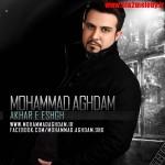 دانلود آهنگ آخر عشق از محمد اقدم