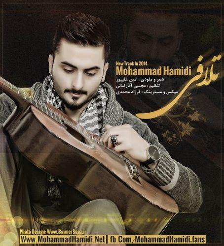 دانلود آهنگ جدید تلافی از محمد حمیدی