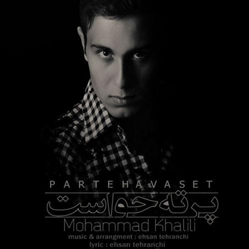 دانلود آهنگ پرته حواست از محمد خلیلی
