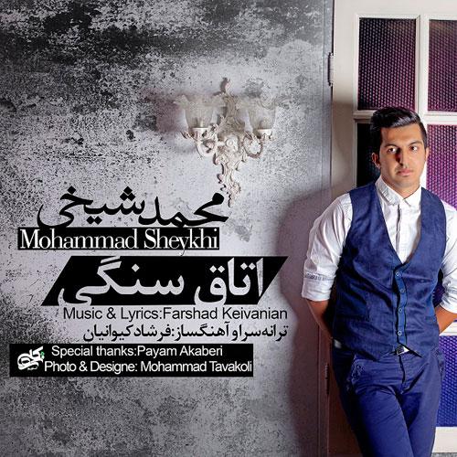 دانلود آهنگ اتاق سنگی از محمد شیخ