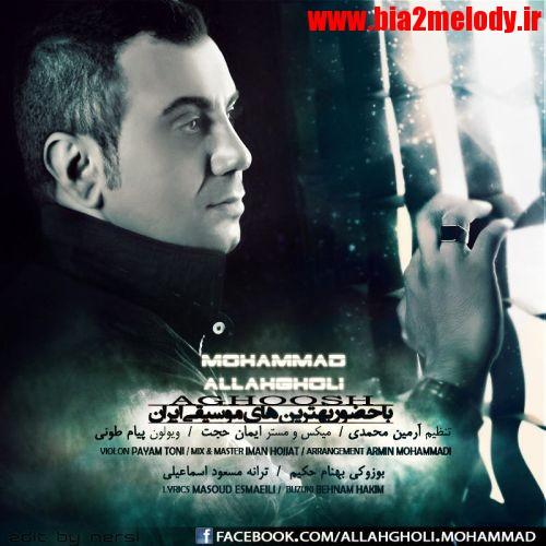 دانلود آهنگ آغوش از محمد الله قلی