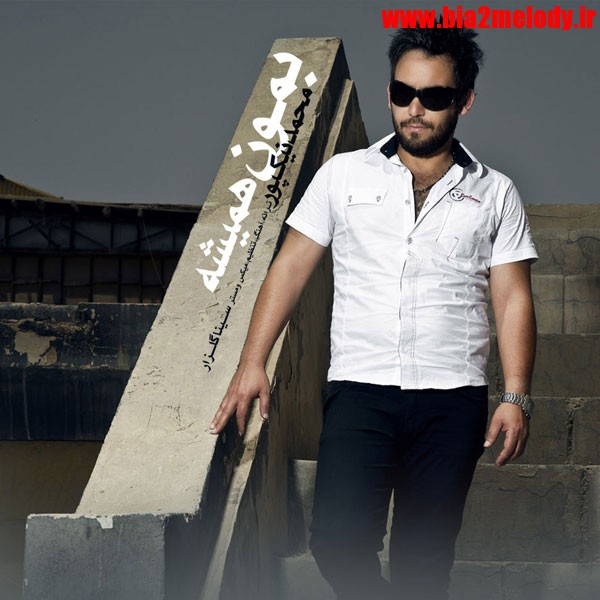 دانلود آهنگ بمون همیشه از محمد نیکپور