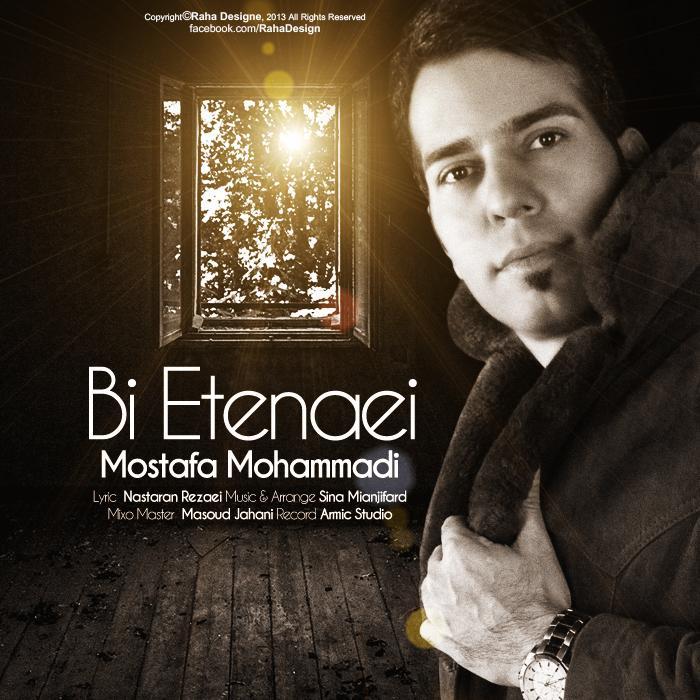 دانلود آهنگ بی اعتنایی از مصطفی محمدی