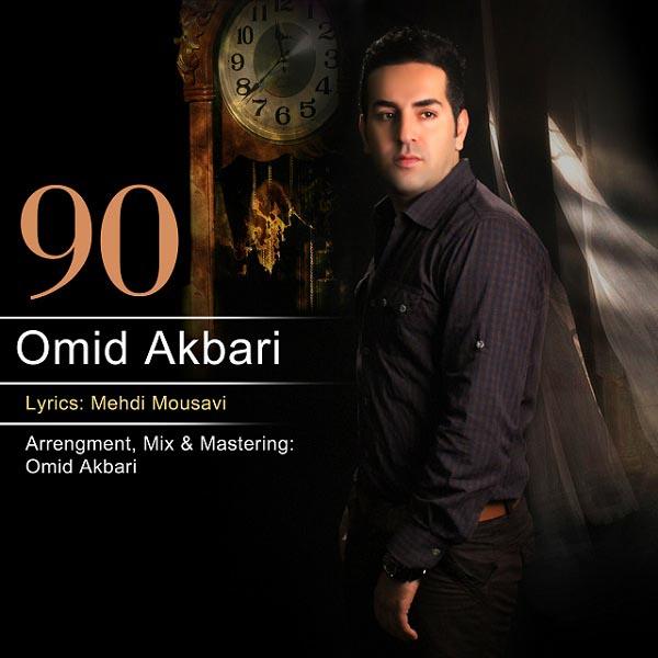 دانلود آهنگ جدید 90 از امید اکبری