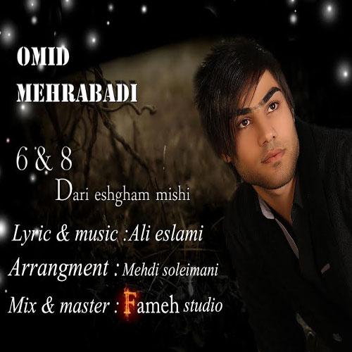 دانلود آهنگ جدید داری عشقم میشی از امید مهر آبادی