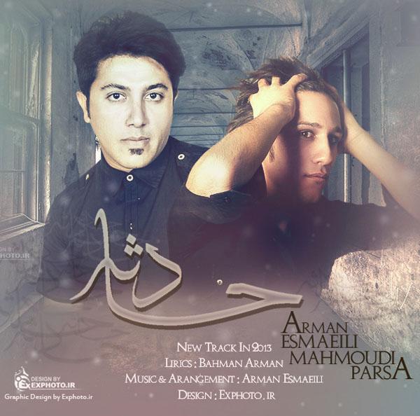 دانلود آهنگ حادثه از پارسا محمودی و آرمان اسماعیلی