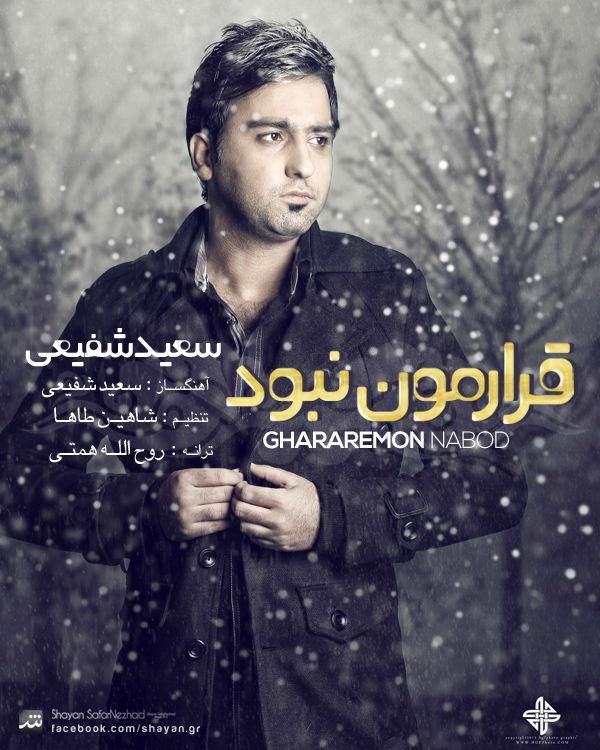 دانلود آهنگ جدید قرارمون نبود از سعید شفیعی