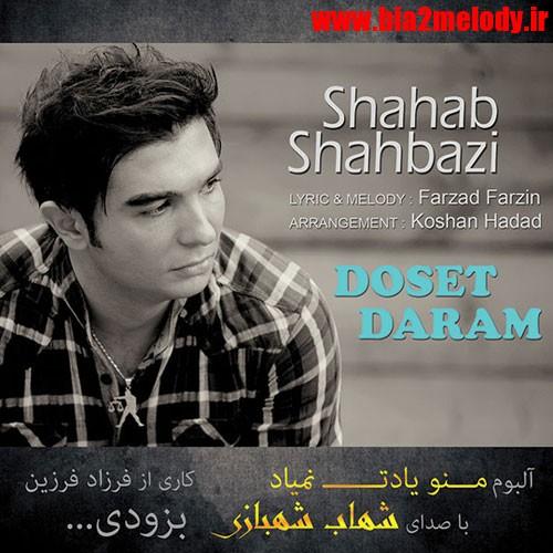 Shahab-Shahbazi-Doset-Daram
