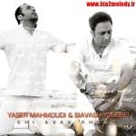 دانلود آهنگ چی عوض شده از یاسر محمودی و سیاوش یوسفی