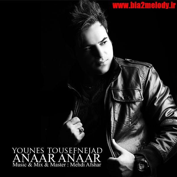 دانلود آهنگ انار انار از یونس یوسف نژاد
