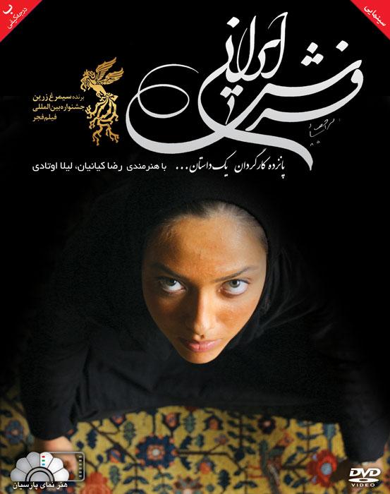 farsh-irani