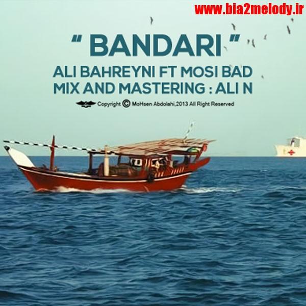 دانلود آهنگ بندری از علی بحرینی