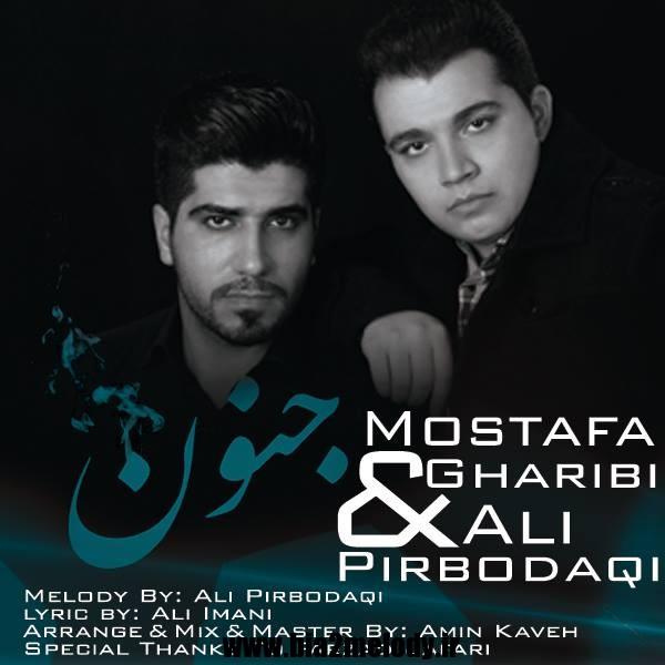 دانلود آهنگ جنون از مصطفی غریبی و علی پیربداقی